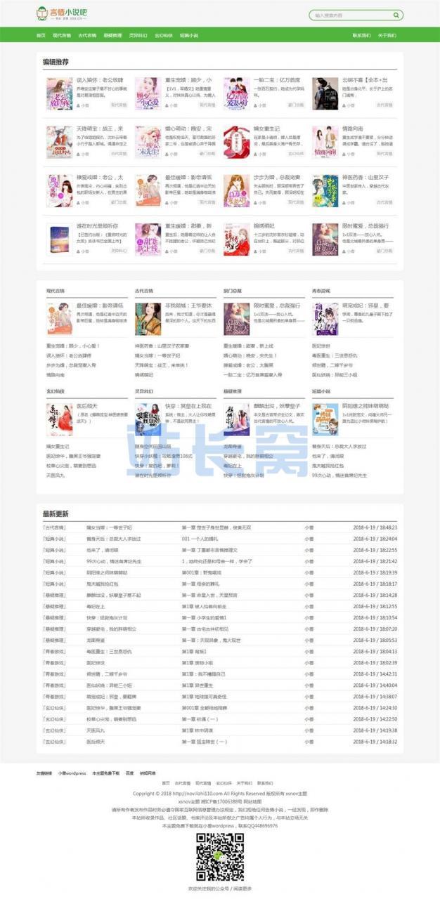wordpress免费小说XSnov主题模板